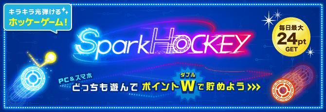 SparkHockey