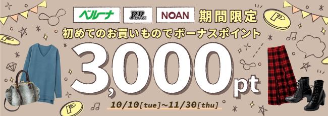 ベルーナ(ベルーナ・Ryu Ryu・NOAN)キャンペーン