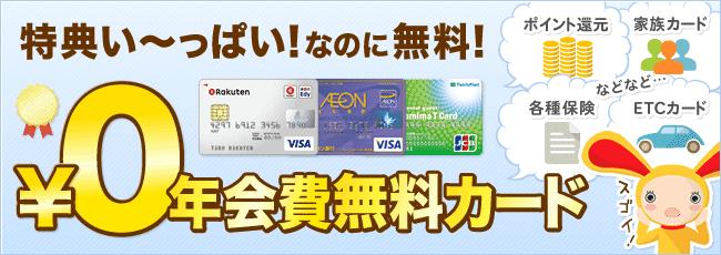 年会費無料のカード発行でワラウポイントを貯めよう