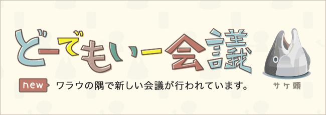 新コンテンツ☆どーでもいー会議