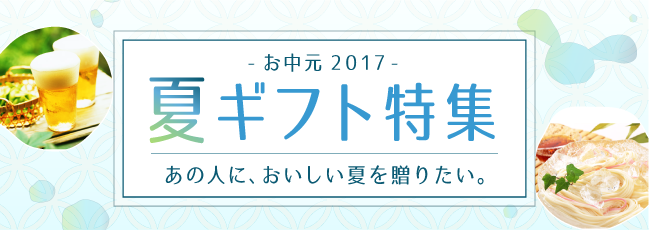 夏ギフト特集♪2017
