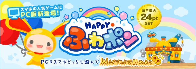 HAPPY☆ふわポンPC版・新登場!
