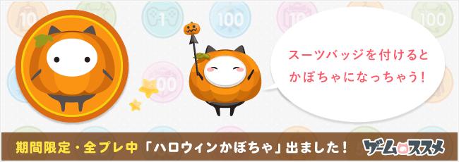 ウェブマガジン【ゲームのススメ】ハロウィン