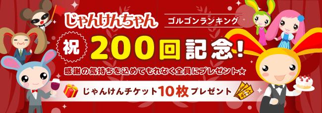 じゃんけんちゃん\祝!200回記念/