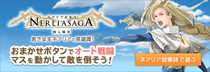 新ゲーム登場!ネアリア叙事詩〜獣人戦争〜