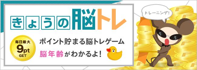 新コンテンツ・きょうの脳トレリリース☆
