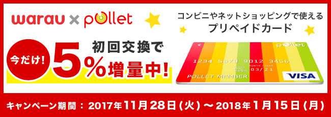 ポイント交換先に「Pollet(ポレット)」新登場!