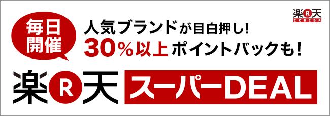 楽天市場 SUPER DEAL