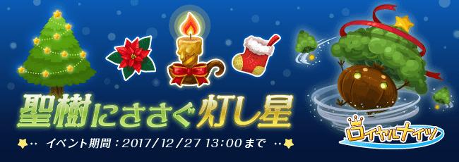 ロイヤルナイツ・クリスマスイベント