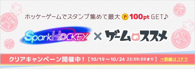 SparkHockeyクリアキャンペーン