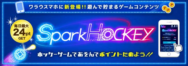 ワラウスマホ新ゲーム☆SparkHockey
