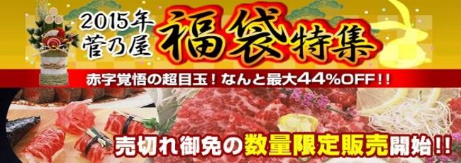 馬肉専門店菅乃屋