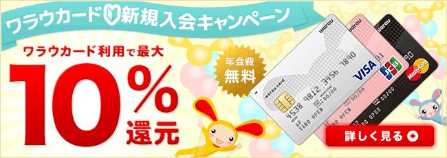 ワラウカード 入会キャンペーン