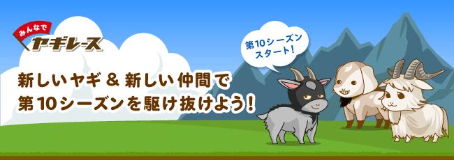 【ヤギレース】第10シーズン開始